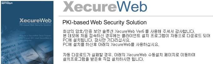 xecureweb control 정체