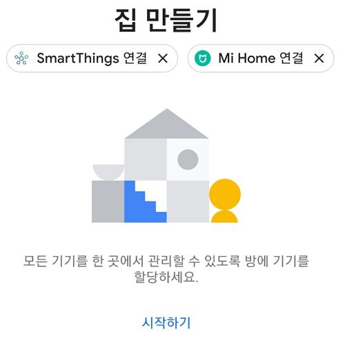 구글 홈 미니 설치