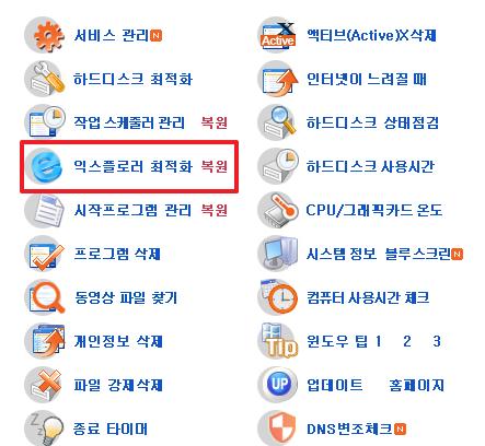 윈도우 10 팝업 차단