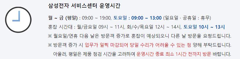 삼성 서비스센터 운영시간