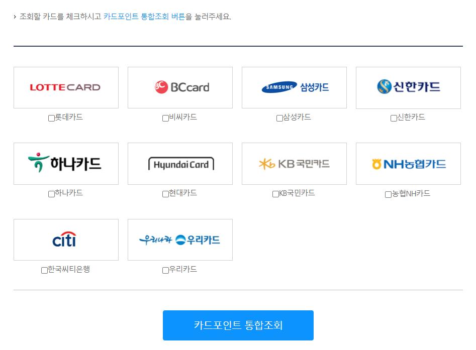카드포인트통합조회 사이트