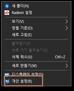 윈도우 10 다크모드 설정