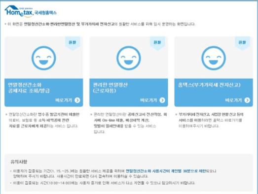 연말정산 간소화 사이트