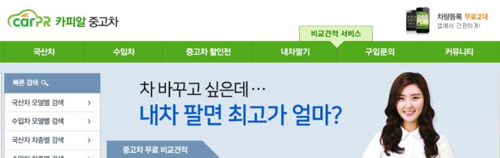 카피알 사이트 바로가기