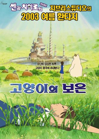 일본 애니메이션 영화 순위