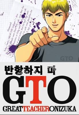 반항하지마 GTO 애니메이션