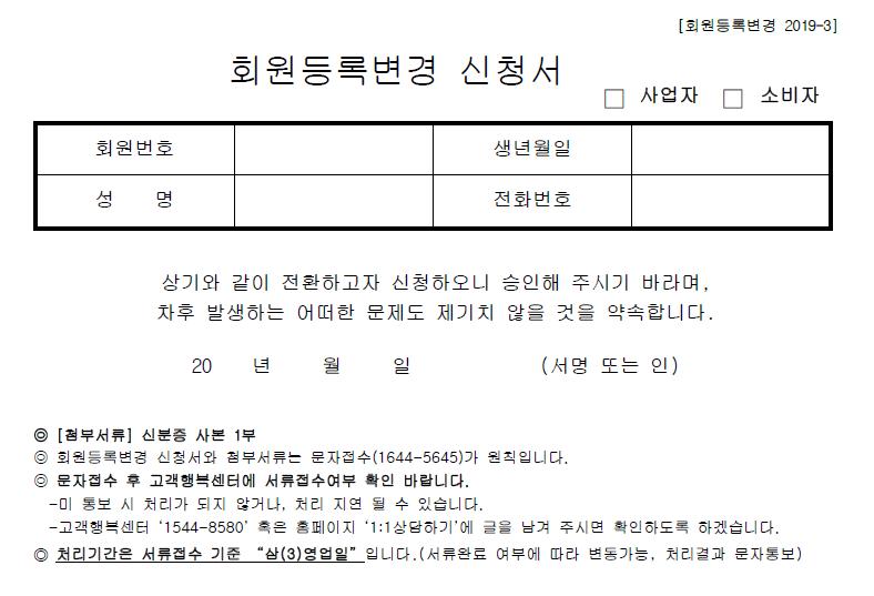 애터미 회원등록변경 신청서