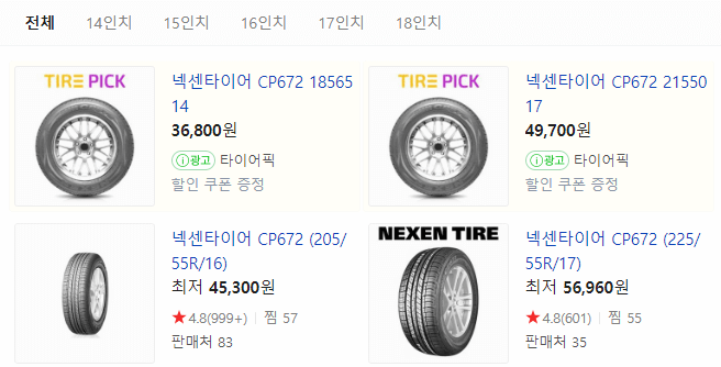 넥센 타이어 가격