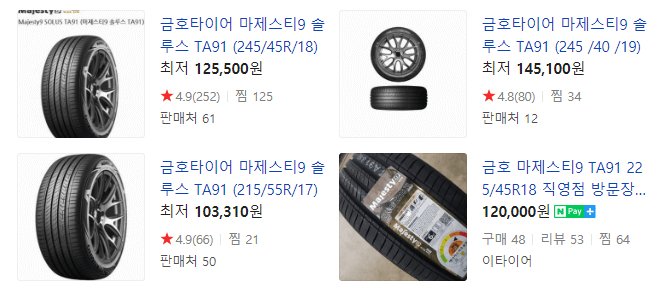 금호 타이어 가격