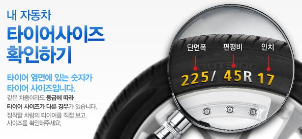 타이어 제조일자 규격