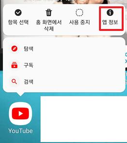 유튜브 재생 오류