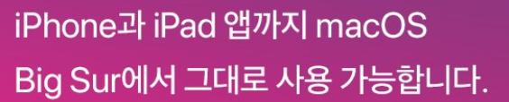 맥OS 홍보