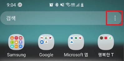 갤럭시 S9 앱 숨기기