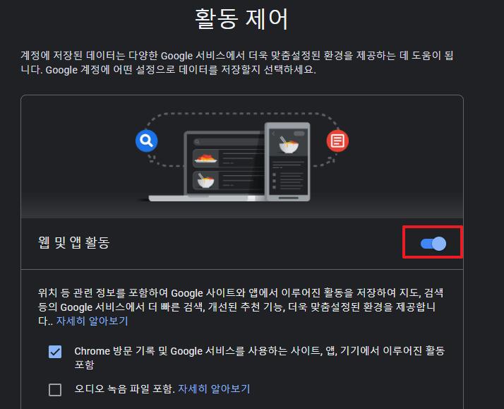 웹 및 앱 활동  비활성화 버튼