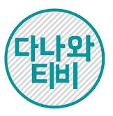 드라마 다시보기 어플 추천