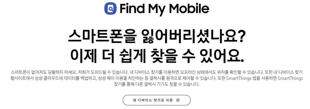 삼성 핸드폰 위치추적