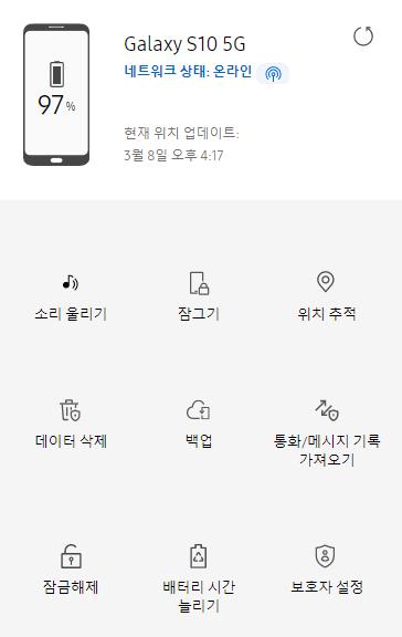 핸드폰찾기콜센터