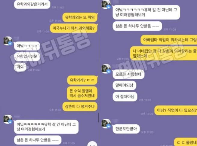 """""""삼촌 유산 내꺼야"""""""