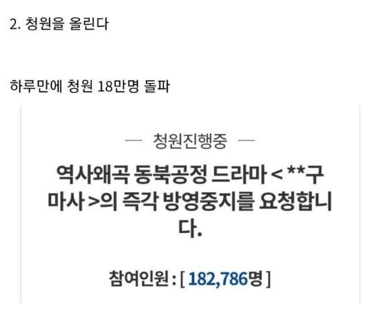 매국드라마, 역사왜곡 드라마 나올시 네티즌들 대응