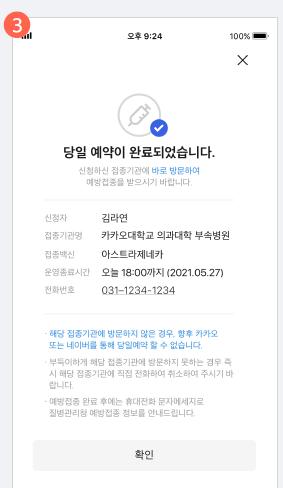 예약완료 정보 확인
