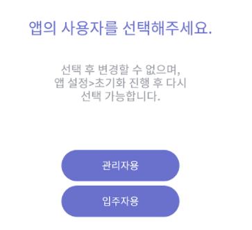 [코맥스 로비폰] 어플 설치
