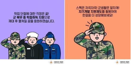 대한민국 국방부 손 인증 논란 포스터