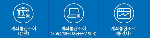 [계좌통합조회] 항목클릭