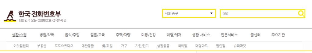 한국 전화번호부 검색창