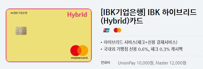 IBK-Hybrid(하이브리드)카드
