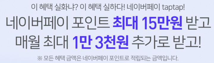 네이버 탭탭 삼성카드 구매 15만원 혜택