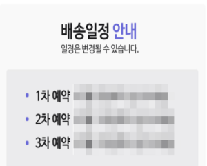 아이폰13 사전예약 2차 3차 예약일정 썸네일