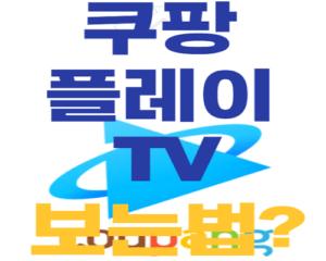 쿠팡플레이 TV 썸네일